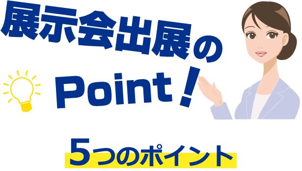 展示会出展のPoint!5つのポイント