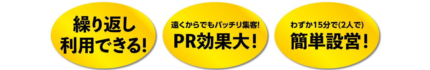 繰り返し利用できる!PR効果大!簡単設営!